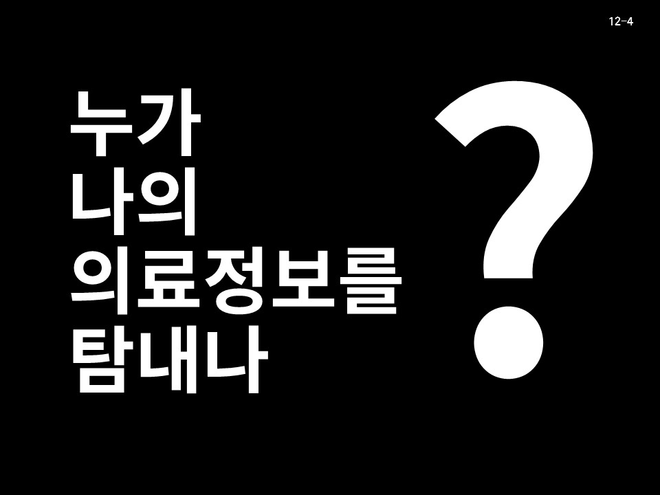 SW20161018_홍보물_개인의료정보유출위험성설명자료 (4)