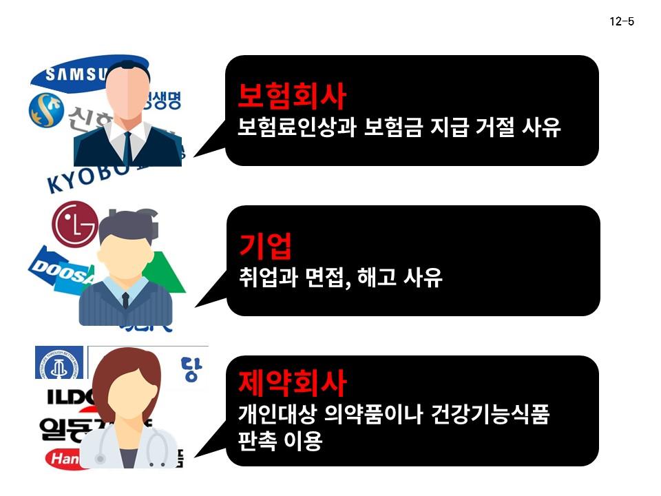 SW20161018_홍보물_개인의료정보유출위험성설명자료 (5)