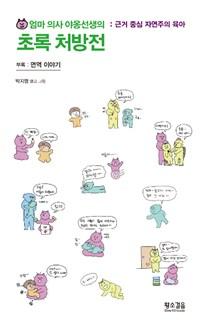 yaong_book