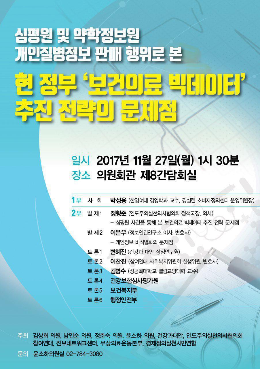 seminar1127