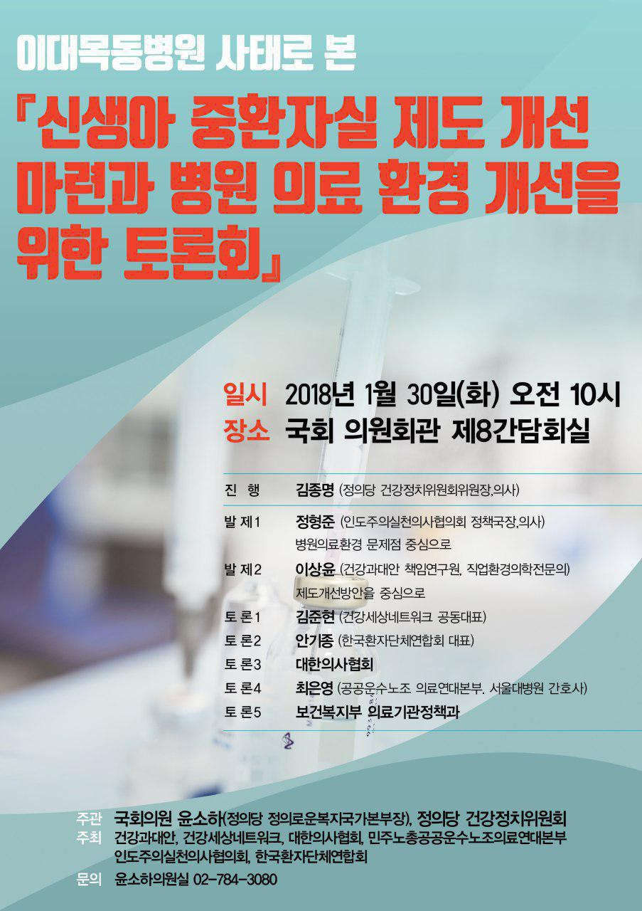 웹자보_국회토론회_이대목동병원사태