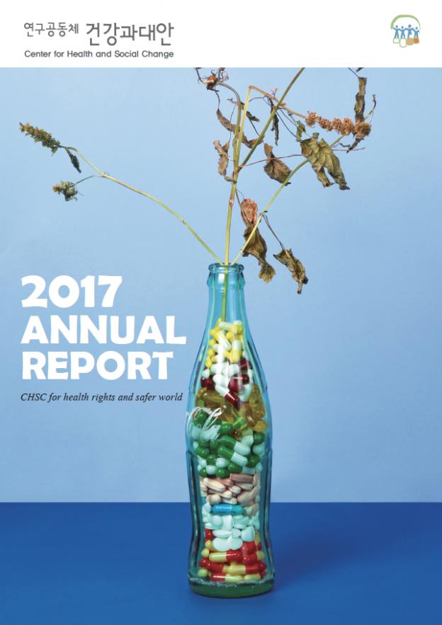annual2017