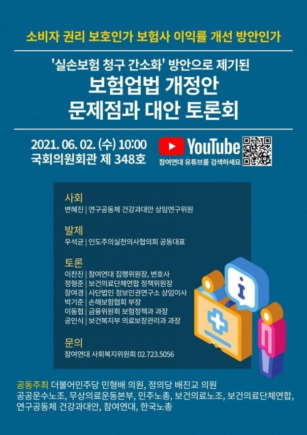 webforum0602